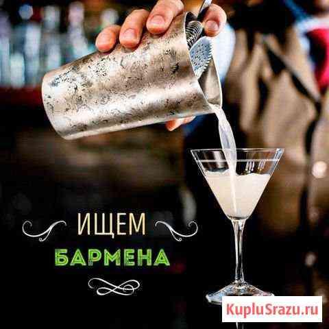Бармен-кальянщик, универсал Канск