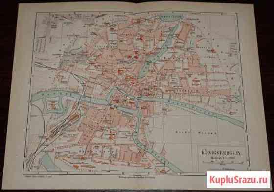 Кёнигсберг 1895 год план Пруссия карта антиквариат Калининград