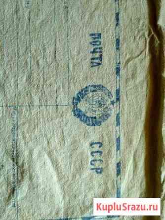 Винтажный почтовый мешок для посылок СССР Королев