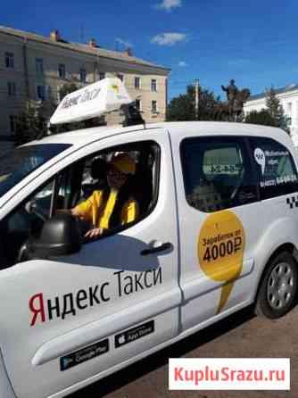 Водитель Яндекс Такси Бийск