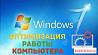 Настройка компьютера, установка Windows выезд Перм
