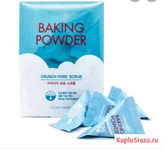 Скраб Baking Powder Уфа