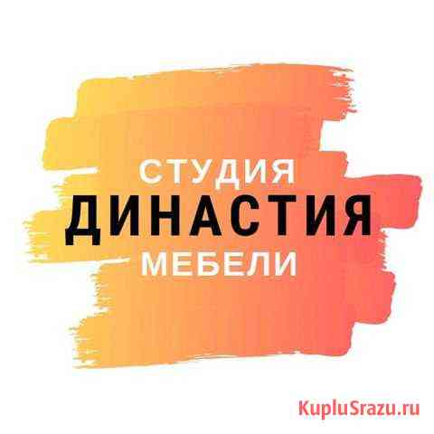 Сборщик мебели Уфа