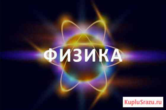 Репетитор по математике и физике 5-11 класс Комсомольск-на-Амуре
