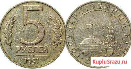 Монета 5рублей Петропавловск-Камчатский