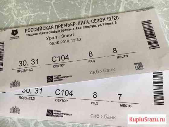 Продам билеты на матч «Урал» - «Зенит» Екатеринбург