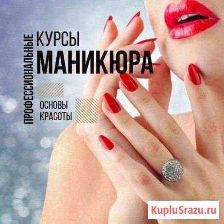 Индивидуальные курсы маникюра для начинающих Хабаровск