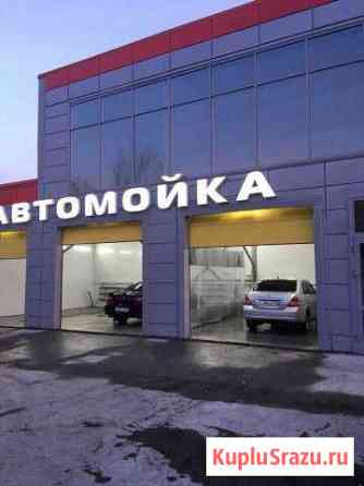 Автомойщик Новосибирск