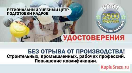 Центр подготовки кадров Новокузнецк
