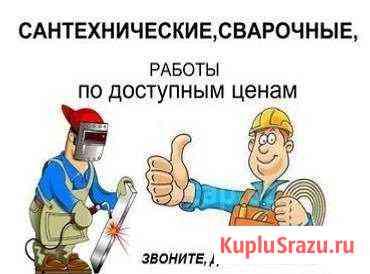 Услуги сварщика и сантехника. Монтаж систем отопле Железногорск