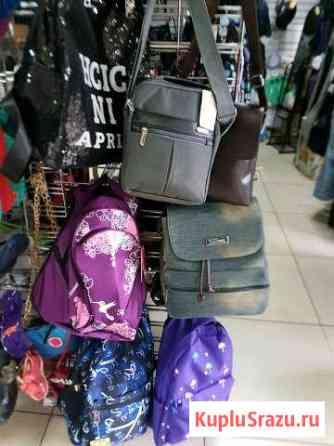 Рюкзаки,ранцы,сумки женские,мужские, женские,детск Биробиджан