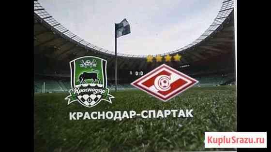 Билет на матч Краснодар-Спартак Краснодар