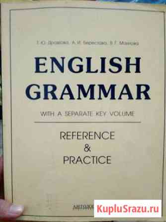 Английская грамматика Элиста