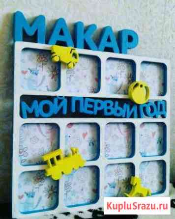 Фоторамка ребенку на день рождения Красноярск