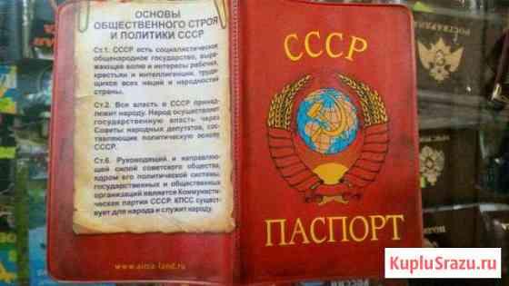 Обложка паспорт СССР Нефтекамск