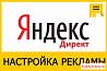 Качественная настройка Яндекс Директ