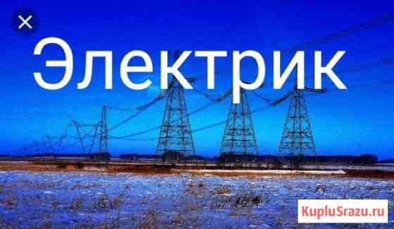 Электрик Улан-Удэ