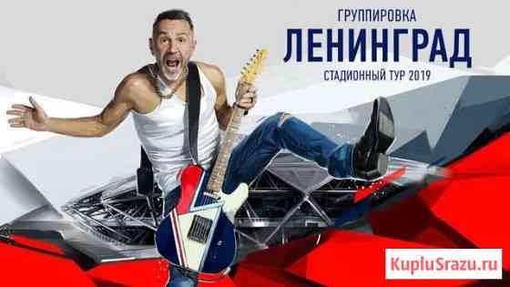 Билет на концерт Ленинград 12 октября Сестрорецк