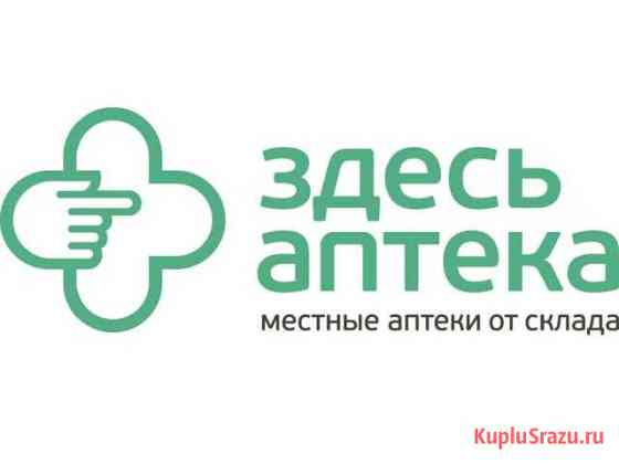 Фармацевт м. Новослободская Москва