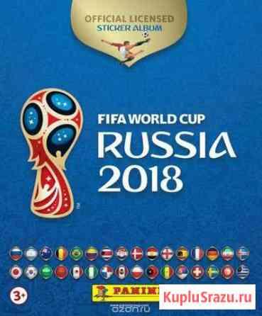 Наклейки panini fifa World Cup Russia 2018 Каменск-Шахтинский