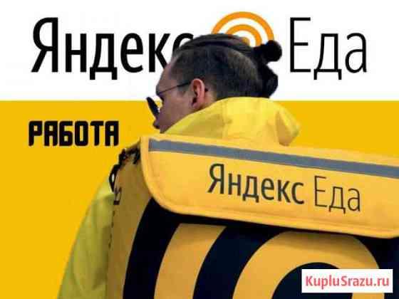 Курьер Яндекс Еда + Еженедельные выплаты Нижний Новгород
