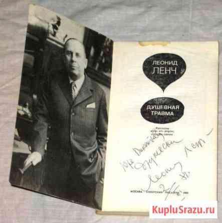 Книги с автографом автора Видное