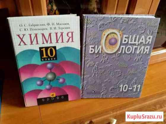 Учебники Электрогорск