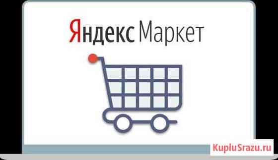 Яндекс маркет Реутов