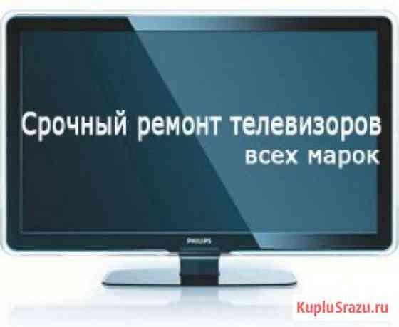 Ремонт телевизоров LG SAMSUNG Philips подсветку и Москва
