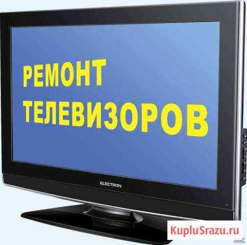 Ремонт телевизоров Ейск