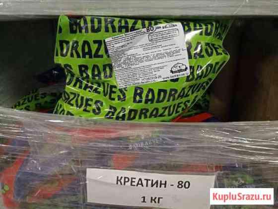 Креатин Моногидрат 80 и 200 меш Москва