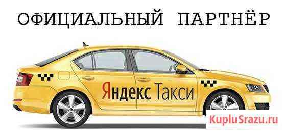 Подключение Яндекс Грузовой Убер Ситимобил и Гетт Подольск