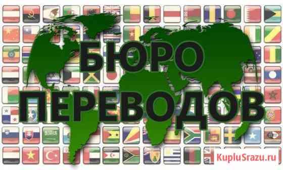 Бюро переводов Щёлково
