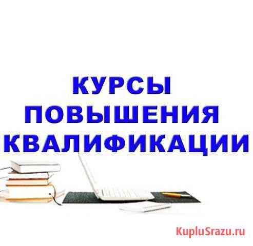 Повышение квалификации для сро. Работаем по РФ Москва