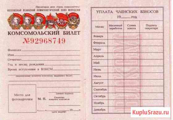 Комсомольский билет (чистый бланк) Санкт-Петербург