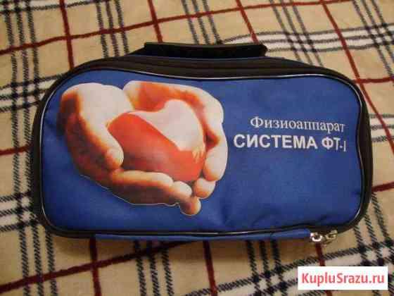Физиоаппарат Система фт-1 Быково