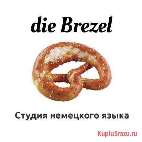 Немецкий язык Апрелевка
