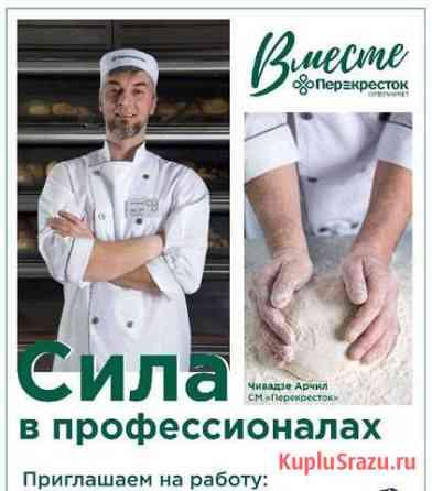 Пекарь Сочи