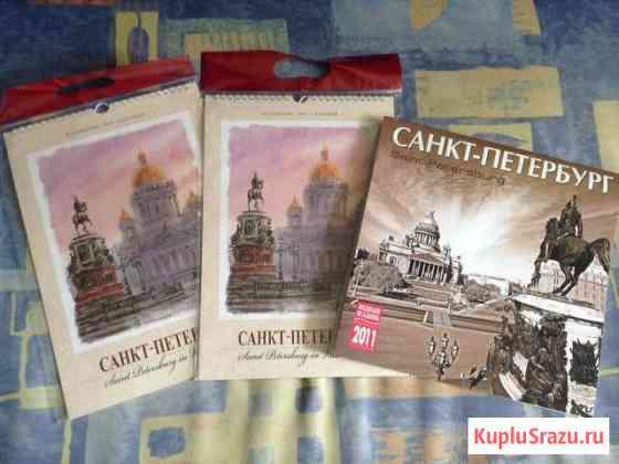 Календари Санкт-Петербург Санкт-Петербург