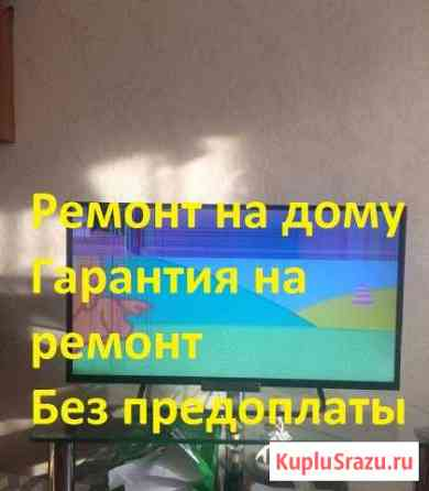 Ремонт телевизоров на дому Казань