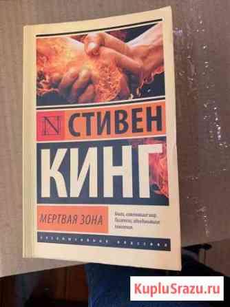 Стивен Кинг «мертвая зона» Пушкин