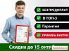 Продвижение сайта (SEO) в топ-3 в Санкт-Петербурге