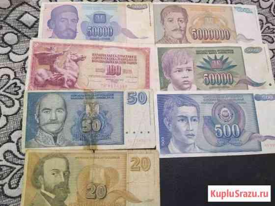 Банкноты Югославии Анапа