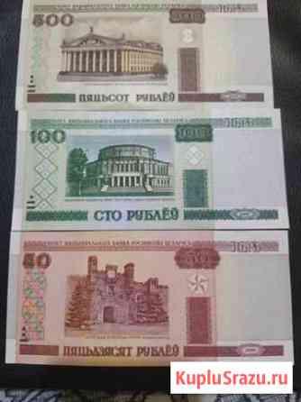 Банкноты Белорусии Анапа