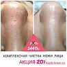 Комплексная чистка кожи лица