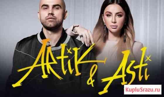 2 Билета на artik & Asti 12 октября казань начало Казань