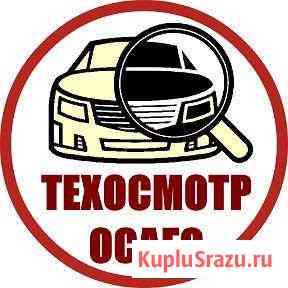 Диагностическая карта техосмотр осаго Казань