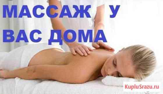 Массаж лечебный Делаю только женщинам Казань