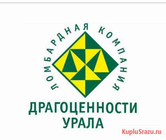 Товаровед-оценщик ювелирных изделий г Екатеринбург Екатеринбург