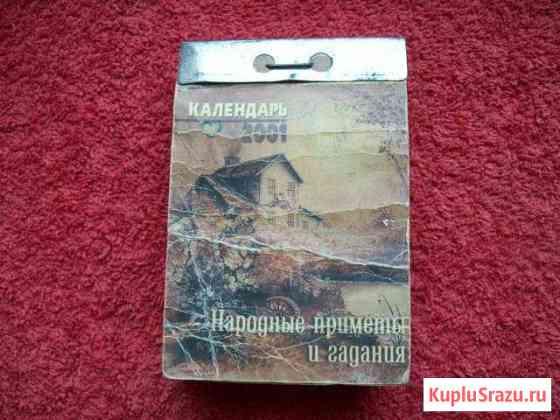 Отрывной настенный календарьПриметы и гадания Челябинск